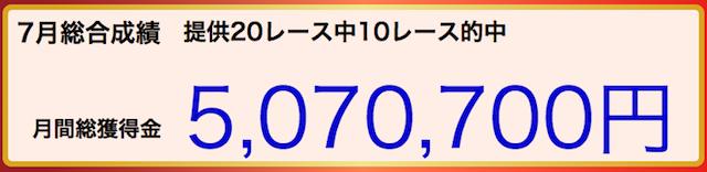 穴馬ゴールデンルール0003