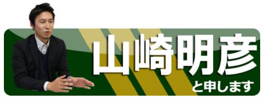 山崎のワイド_山崎明彦