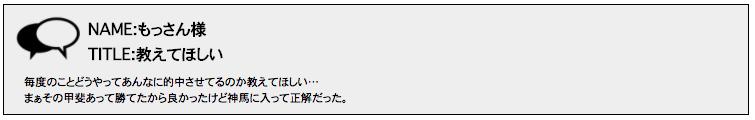 エレメント_会員の声03