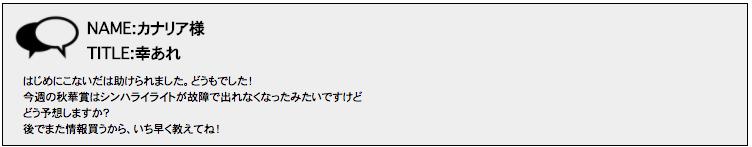 エレメント_会員の声07