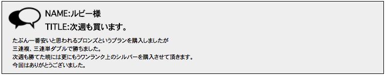 エレメント_会員の声04