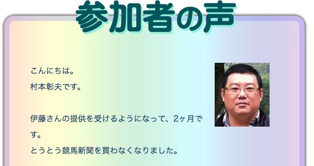 池田開催_伊藤ファイルの会員