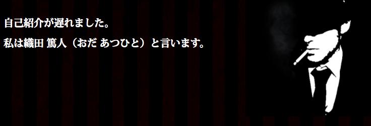 素人狩り_織田篤人