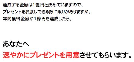 年収ワンハンドレッドミリオン獲得プロジェクト_10万円は絶対ではない