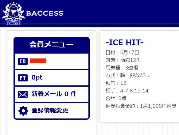 baccess0001