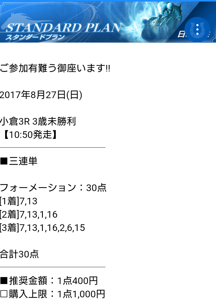 0827[Standard Plan]小倉3R