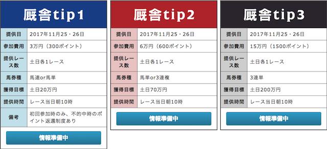 スクリーンショット 2017-11-20 11.41.13