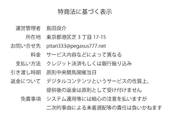 Pegasus-0002
