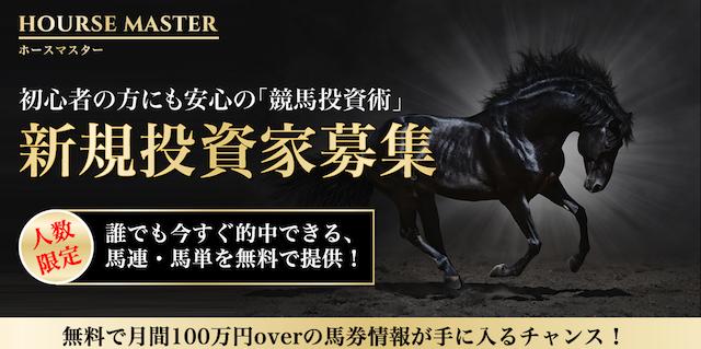hoursemaster-0002