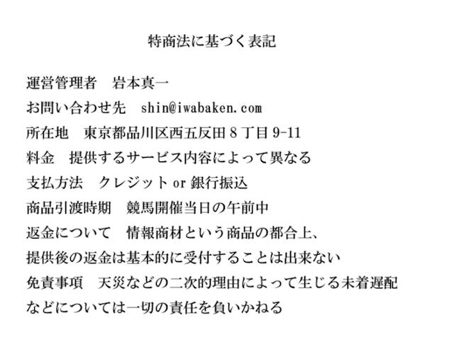 iwamotobaken-0001