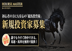 horsemaster-0001
