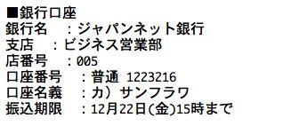 スクリーンショット 2017-12-19 12.14.20