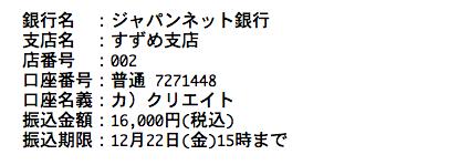 スクリーンショット 2017-12-20 18.47.53
