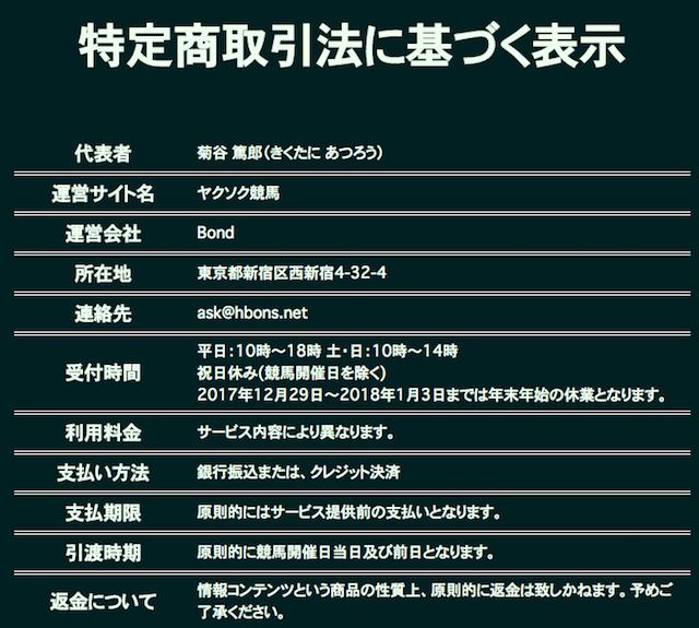 スクリーンショット 2017-12-28 19.57.00