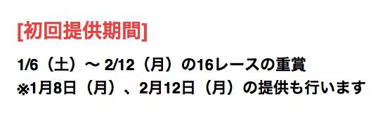 スクリーンショット 2017-12-29 11.37.50