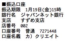 スクリーンショット 2018-01-16 11.59.20