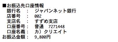 スクリーンショット 2018-01-18 14.18.47