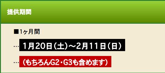 スクリーンショット 2018-01-18 14.19.33