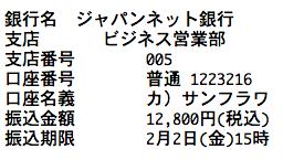 スクリーンショット 2018-01-31 12.49.40