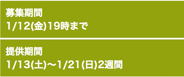 スクリーンショット 2018-01-12 11.48.50