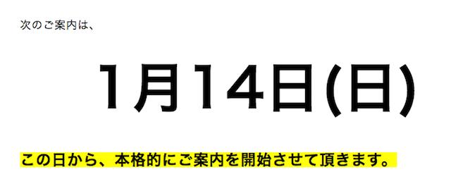 スクリーンショット 2018-01-15 9.38.48