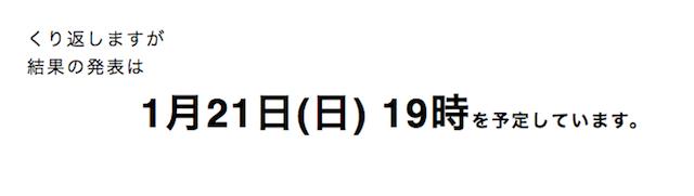 スクリーンショット 2018-01-19 12.51.42