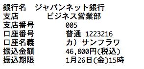スクリーンショット 2018-01-23 18.22.06