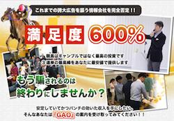 gao-0001
