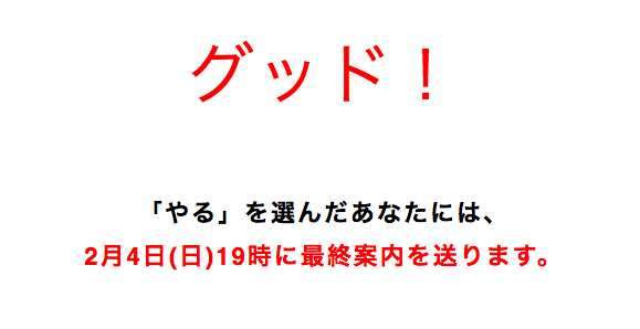 スクリーンショット 2018-01-29 17.08.14
