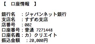 スクリーンショット 2018-02-02 10.36.08