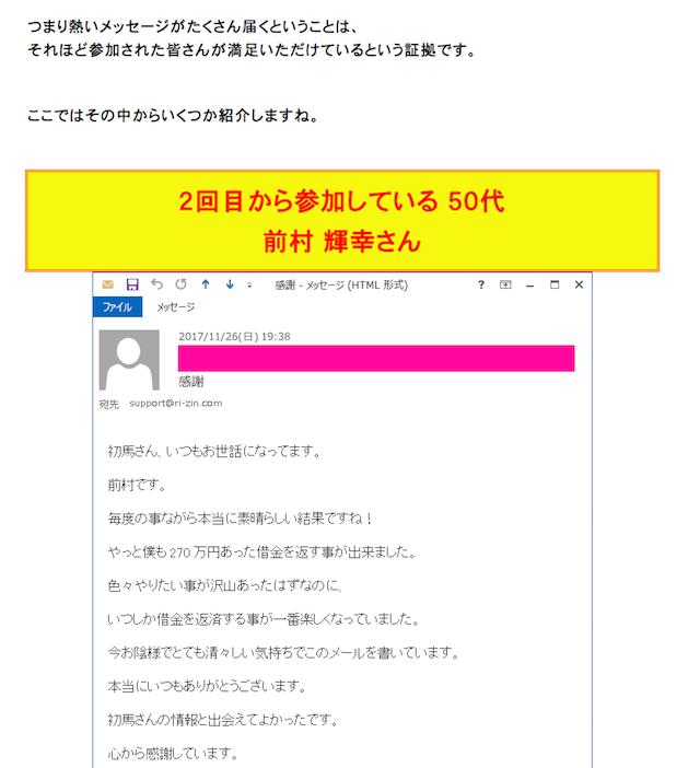 スクリーンショット 2018-02-06 14.29.54