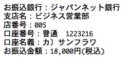 スクリーンショット 2018-02-13 19.19.10