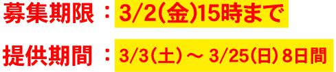 スクリーンショット 2018-02-28 14.57.28