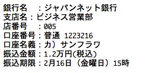 スクリーンショット 2018-02-13 16.00.39
