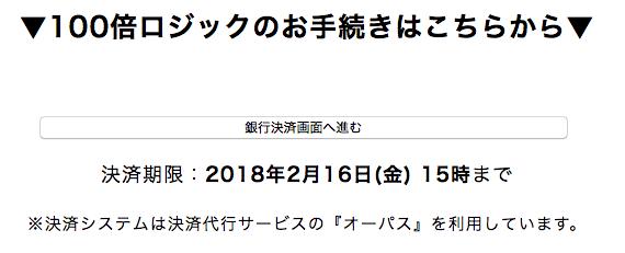 スクリーンショット 2018-02-14 16.40.15