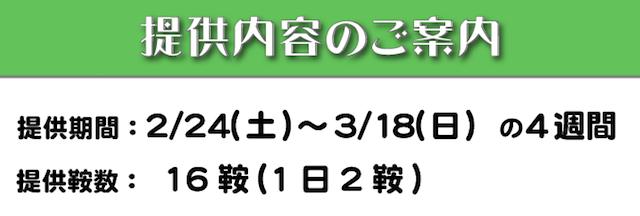 スクリーンショット 2018-02-19 12.58.41