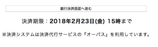 スクリーンショット 2018-02-23 11.58.28