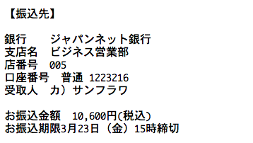 スクリーンショット 2018-03-23 14.54.20
