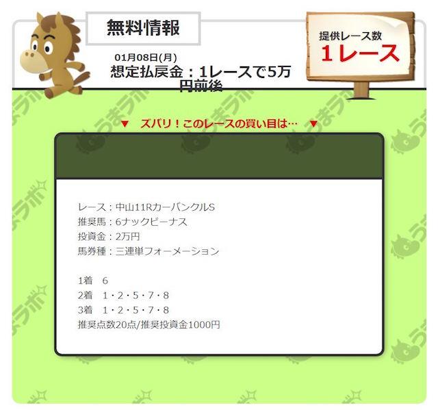 【無料情報】0108画像