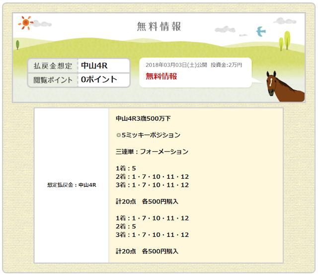 【金馬券】0303