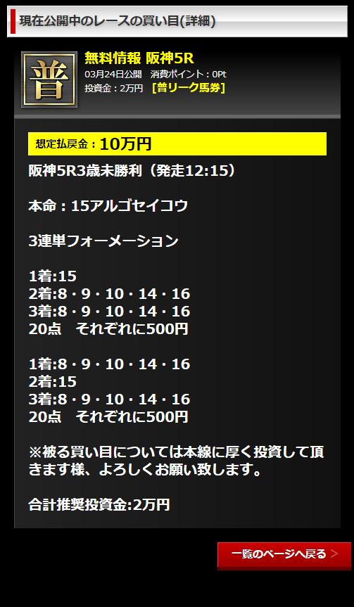 【リーク馬券】0324