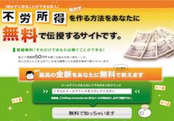 yujinotarikidefurousyutoku-0001