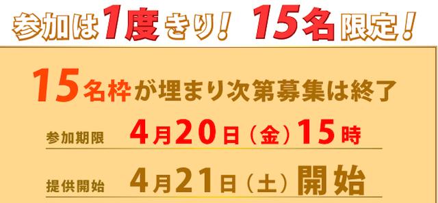 スクリーンショット 2018-04-20 15.24.26
