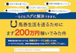 200umaban-0001