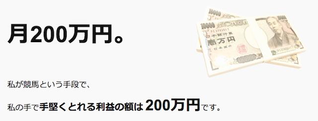 200umaban-0003