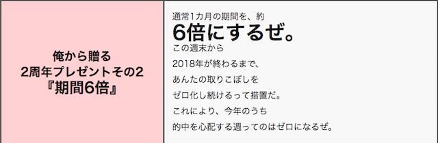 torikoboshi0-0006