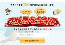issei-0001