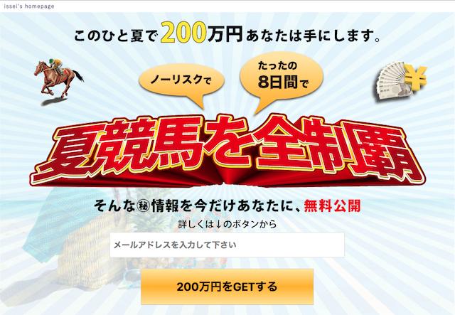 issei_0002