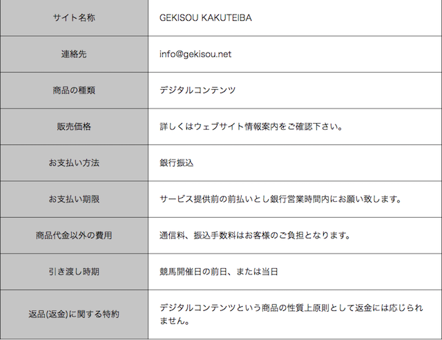 gekisou004