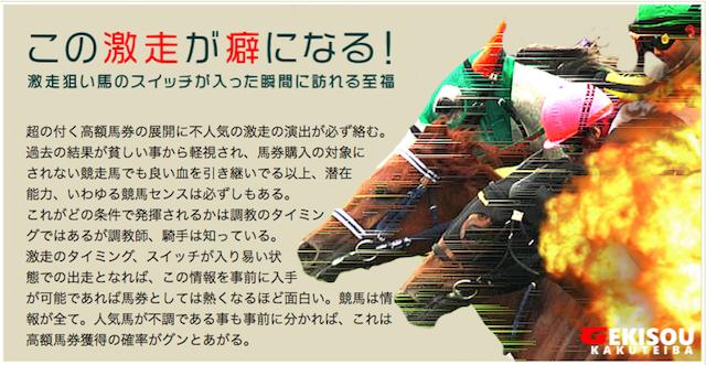 gekisou002